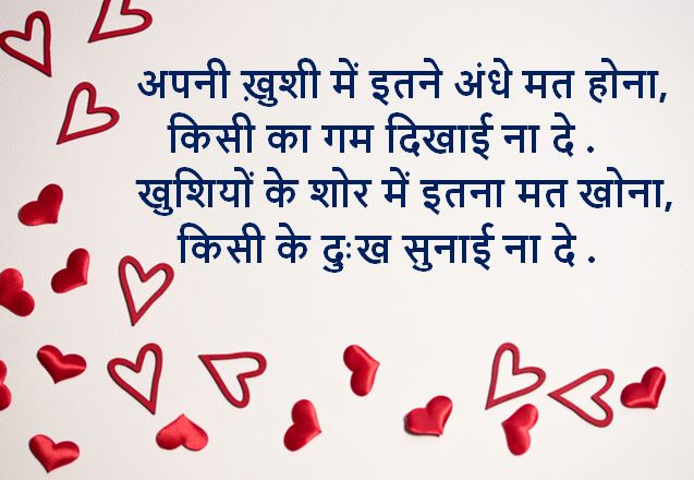 happy shayari images hd download, happy shayari images