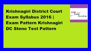 Krishnagiri District Court Exam Syllabus 2016 | Exam Pattern Krishnagiri DC Steno Test Pattern