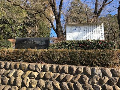 日本のへその碑
