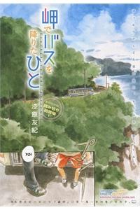 Misaki de Bus wo Orita Hito [One shot] – Truyện tranh