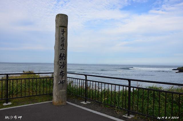 Day 7.6 納沙布岬