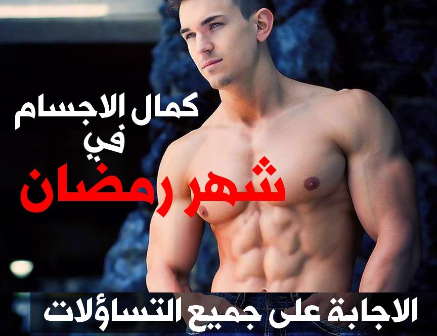كمال الاجسام في شهر رمضان الاجابة عن جميع التساؤلات Fitness Arab Club