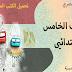 تحميل الكتب المدرسيّة - الصفّ الخامس الابتدائي - المنهج المصري - النظام التعليمي الجديد