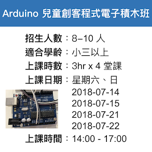 Arduino 電子積木班