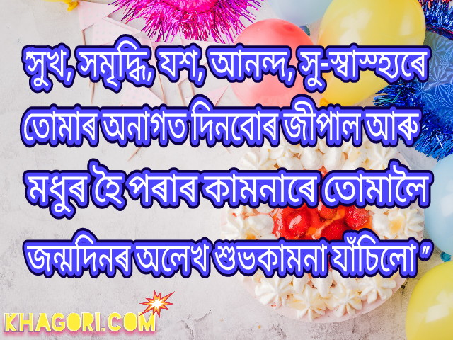 Assamese birthday status