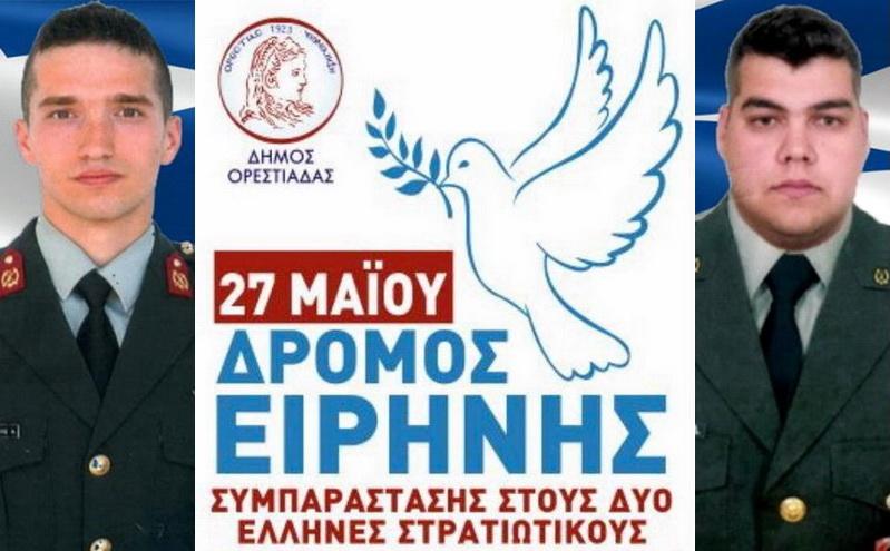 Την Κυριακή στην Ορεστιάδα ο Δρόμος Ειρήνης συμπαράστασης για τους δύο Έλληνες Στρατιωτικούς