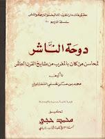دوحة الناشر لمحاسن من كان بالمغرب من مشايخ القرن العاشر - لابن عسكر الشفشاوني