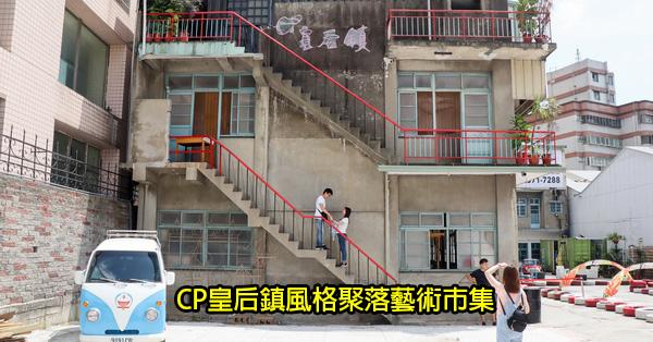 台中南區|CP皇后鎮風格聚落藝術市集|舊工廠變成網美拍照打卡點