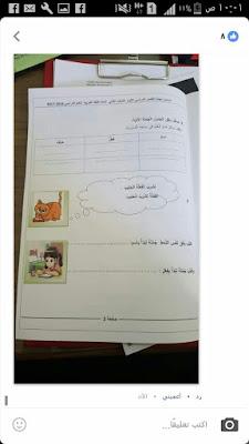 امتحان نهاية الفصل الدراسي الأول للصف الثاني لمادة اللغة العربية للعام الدراسي 2016-2017