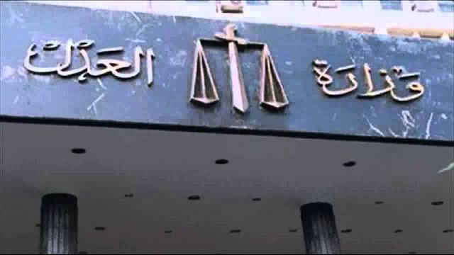 اعلان وظائف وزارة العدل ديسمبر 2017 تعرف على شروط التقديم والموعد والأوراق المطلوبة