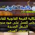 إشكالية القيمة القانونية للقانون الدولي للعمل على ضوء مدونة الشغل الجديدة ذ. محمد الهيني