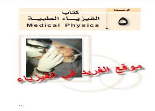 تحميل كتاب الفيزياء الطبية pdf  ـ عربي كتب فيزياء بي دي إف، أساسيات الفيزياء الطبية باللغة العربية ، اسس ومبادئ الفيزياء الطبية pdf برابط مباشر مجانا