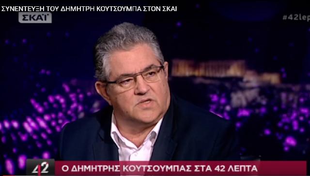 Δ. Κουτσούμπας στον ΣΚΑΪ: «Η κυβέρνηση του ΣΥΡΙΖΑ-ΑΝΕΛ θέλει να αποπροσανατολίσει το λαό συζητώντας για… διαφθορά»! (vid)