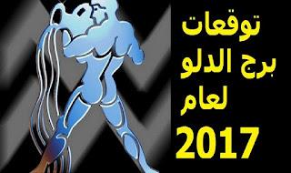 توقعات برج الدلو لعام 2017