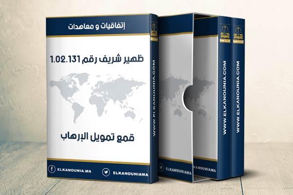 الاتفاقية الدولية لقمع تمويل الإرهاب