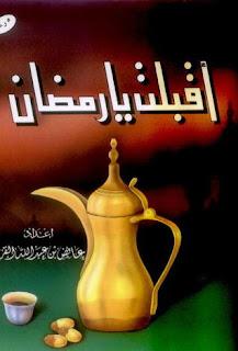 كتاب أقبلت يا رمضان - عائض القرني