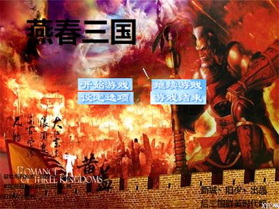 燕春三國,物品武器進化版群英傳2MOD!