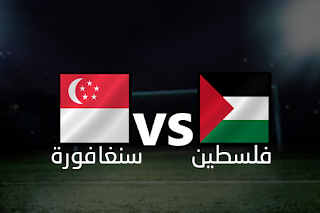اون لاين مشاهدة مباراه فلسطين وسنغافورة 10-9-2019 بث مباشر في تصفيات كأس العالم 2022 اليوم بدون تقطيع