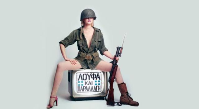 «Λούφα και απαλλαγή» από τη στρατιωτική υπηρεσία προωθούν Αποστολάκης - Ρήγας