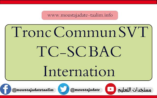 "تحميل دروس علوم الحياة والارض"" Tronc Commun TC-SC BAC International"""