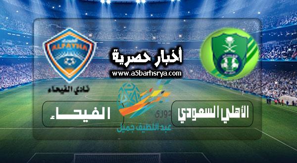 موعد مباراة الأهلي والفيحاء السعودي القادمة اليوم 1/3/2018 والقنوات الناقلة لها