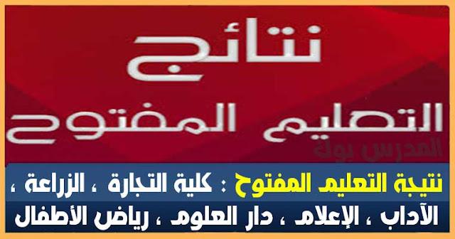 نتيجة التعليم المفتوح 2017 جامعات القاهرة كلية  التجارة ، الزراعة ، الآداب ، الإعلام ، دار العلوم ، رياض الأطفال
