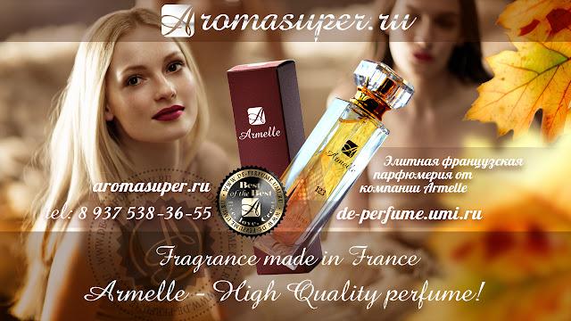 shower gel for women_armelle parfum. Армель - бизнес под ключ. Armelle parfum - французская парфюмерия по цене производителя