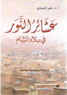 تحميل كتاب عشائر النور في بلاد الشام