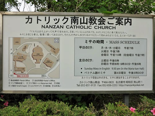 Nanzan Catholic Church, Nagoya, Aichi, Japan.