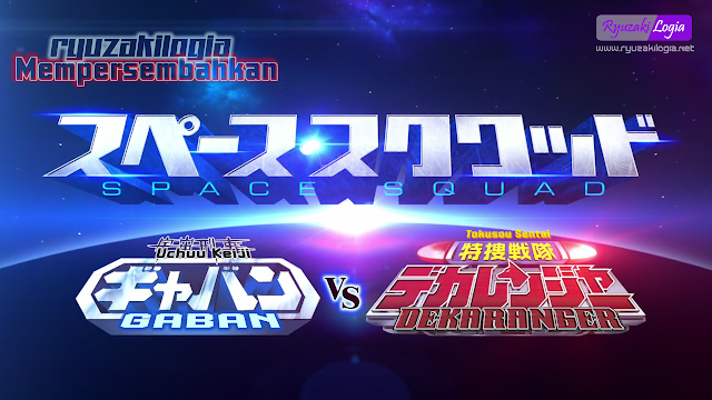 Space Squad: Uchuu Keiji Gavan vs. Tokusou Sentai Dekaranger The Movie Subtitle Indonesia