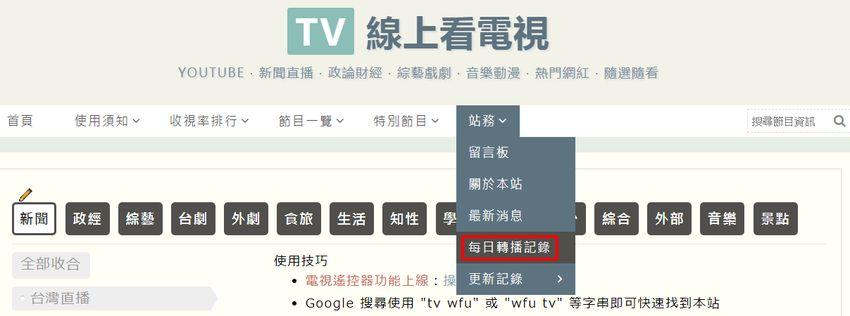tv1.jpg-新增「每日節目轉播記錄」