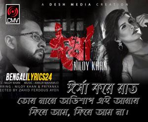 Irsha - Niloy Khan, Bangla MP3 Song