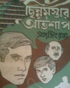 Chinnomostar Avishap Bengali PDF By Satyajit Ray