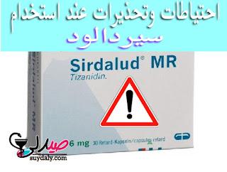 سيردالود Sirdalud Tablets تحذيرات واحتياطات الاستعمال