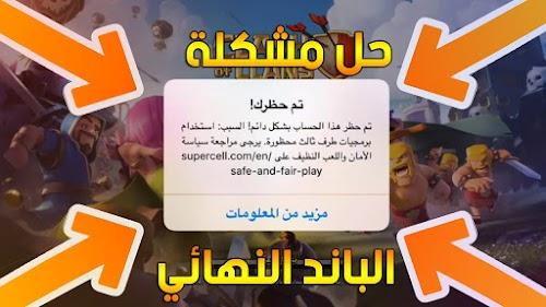 ازاله الحظر النهائي قرية كلاش اوف كلانس  طريقة مضمونة