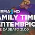 Οι βραδιές του Σαββάτου γεμίζουν με το Family Time του OTE TV
