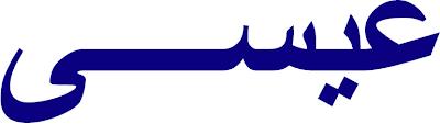 kaligrafi arab yang dibaca 'isa
