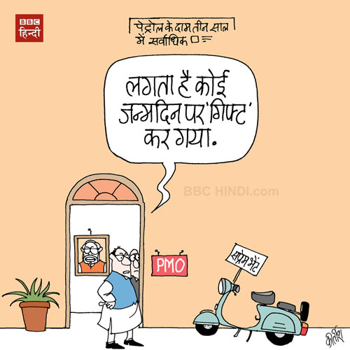 narendra modi cartoon, petrol price hike, common man cartoon, election 2019 cartoons, bjp cartoon, cartoons on politics, indian political cartoon, cartoonist kirtish bhatt