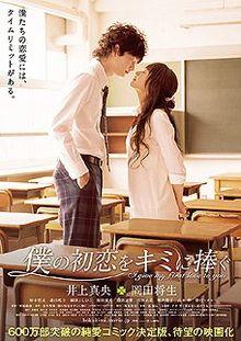 I Give My First Love To You -Tình Đầu Dành Hết Cho Em