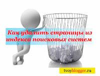 Как удалить страницу из индекса Яндекса и Google