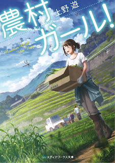 農村ガール! Noson Garu free download
