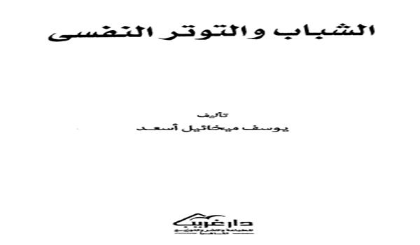 تحميل كتاب الشباب والتوتر النفسي pdf