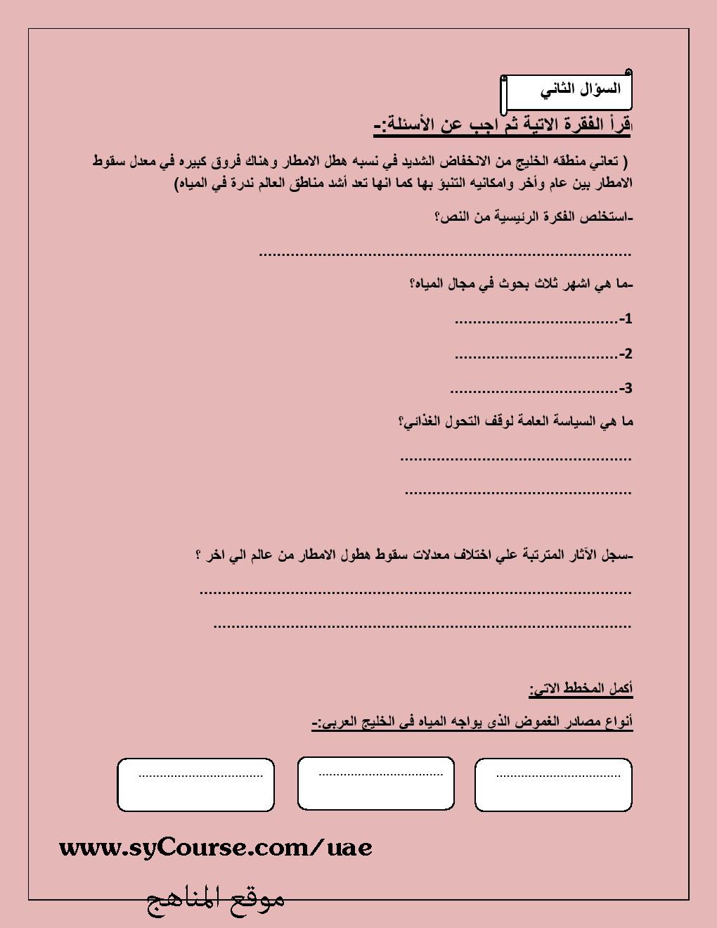 حل كتاب اللغة العربية المستوى الثالث