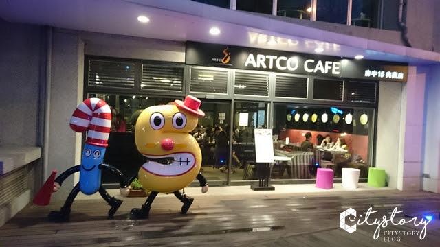 【新北市板橋區美食餐廳】Artco De Café典藏咖啡館-店-捷運府中站(近府中15)不限時咖啡廳