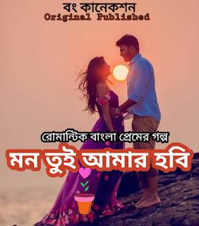 মন তুই আমার হবি - Premer Golpo - Bengali Love story - Golpo Bangla
