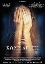 Loveless (2017) ταινιες online seires oipeirates greek subs