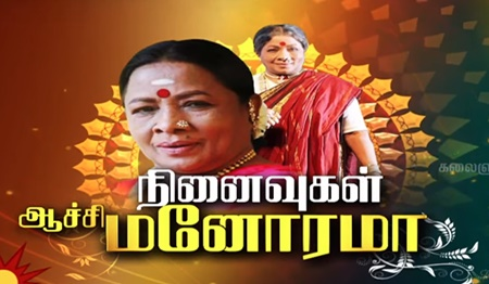 Remembering Legendry actress Aachi Manorama | Vannathirai | Kalaignar TV