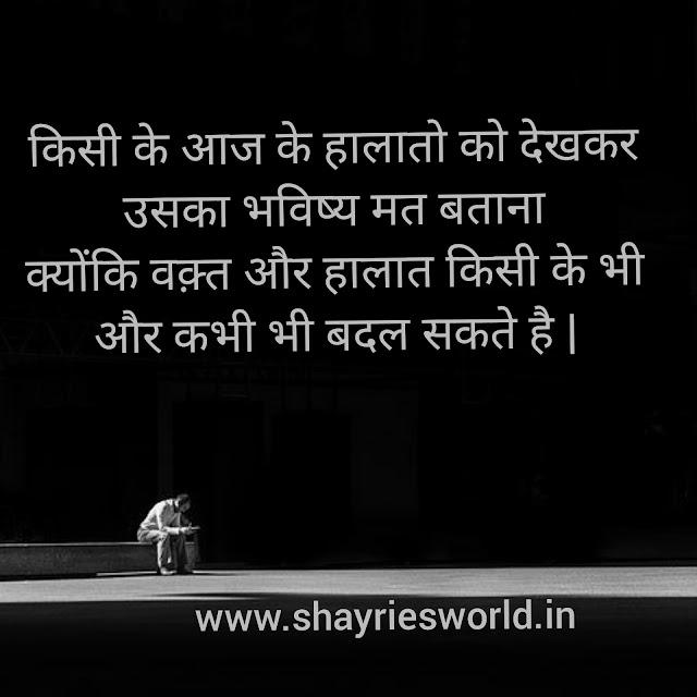 Waqt shayri,samay shayri