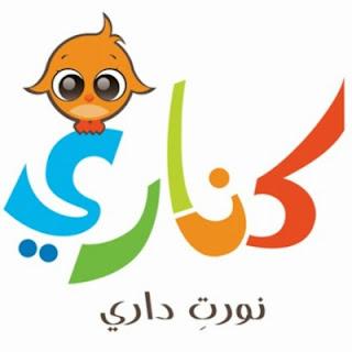 تردد قناة كناري للاطفال - قنوات اطفال تعليمية - تردد قناة كناري نايل سات