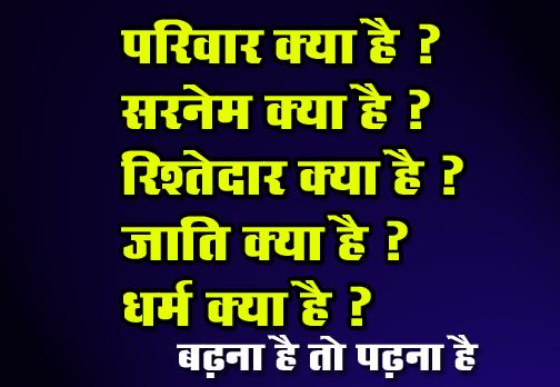 धर्म क्या है ? परिवार क्या है ?  रिश्तेदार क्या है ?  जाति क्या है ?  गोत्र क्या है ?